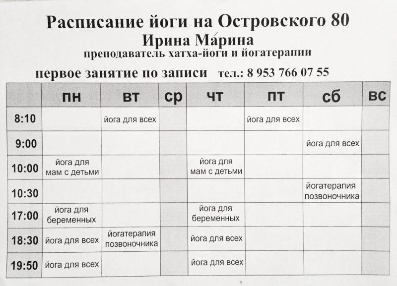 Расписание занятий йоги в Бердске